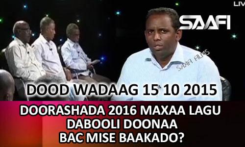 Photo of Doorashada 2016 maxaa dabool u noqon doona bac mise baakado?.