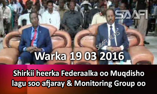 Photo of Warka 19 03 2016 Shirkii heerka federaalka oo Muqdisho lagu soo afjaray & Monitoring Group oo..