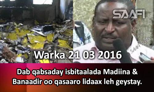 Photo of Warka 21 03 2016 Dab qabsaday isbitaalada Madiina & Banaadir oo qasaare lixaad leh geystay.