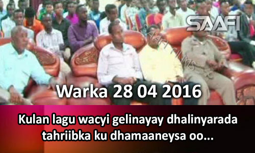 Photo of Warka 28 04 2016 Kulan lagu wacyi gelinayay dhalinyarada tahriibka ku dhamaaneysa oo Muqdisho lagu qabtay