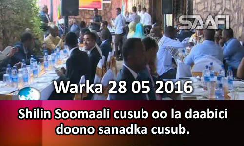 Photo of Warka 28 05 2016 Shilin Soomaali cusub oo la daabici doono sanadka cusub.