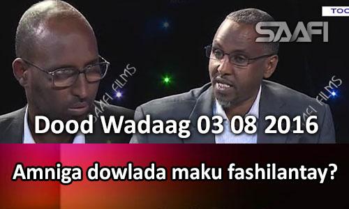 Photo of Amniga dalka dowlada wax maka qabatay mise waa ay kufashilantay Dood Wadaag 03 08 2016