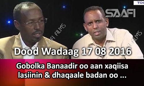 Photo of Gobolka Banaadir oo aan xaqiisa lasiinin & dhaqaale badan oo laga helo Dood Wadaag 17 08 2016