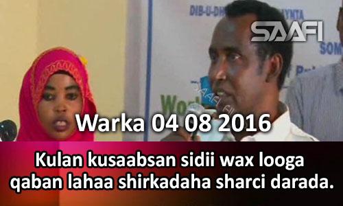 Photo of Warka 04 08 2016 Kulan kusaabsan sidii wax looga qaban lahaa shirkadaha sharci darada ah ee dalka…