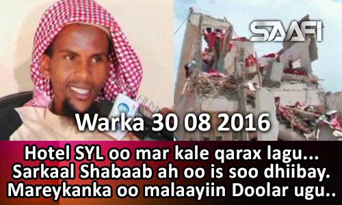 Photo of Warka 30 08 2016 Hotel SYL oo qarax lagu weeraray & Sarkaal Shabaab ah oo is soo dhiibay