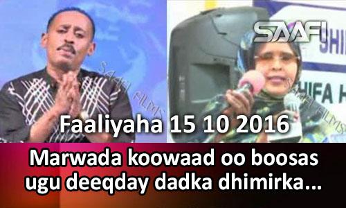 Photo of Faaliyaha 14 10 2016 Marwada koowaad oo boosas ugu deeqday dadka dhimirka la.