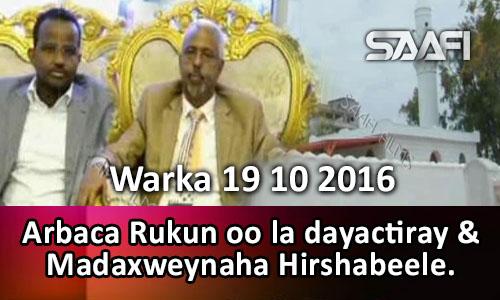 Photo of Warka 19 10 2016 Arbaca Rukun oo la dayartiray & M. Hirshabeele oo…