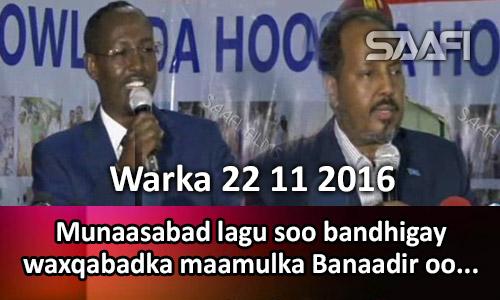 Photo of Warka 22 11 2016 Munaasabad lagu soo bandhigay waxqabadka maamulka Banaadir oo…