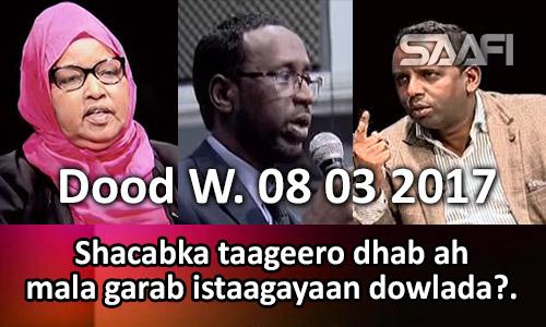 Photo of Shacabka taageero dhab ah mala garab istaagayaan dowlada Dood Wadaag 08 03 2017.