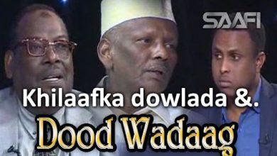 Photo of Khilaafka dowlada & maamul goboleedyada Dood wadaag 27 09 2017