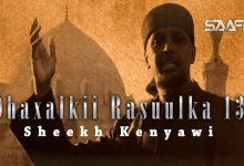 Dhaxalkii Rasuulka Part 13 Sh. Kenyawi Saafi Films Studio Cairo