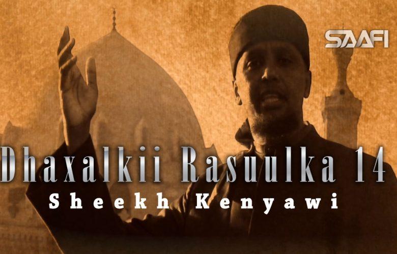 Dhaxalkii Rasuulka Part 14 Sh. Kenyawi Saafi Films Studio Cairo