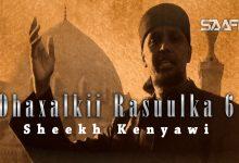 Dhaxalkii Rasuulka Part 6 Sh. Kenyawi Saafi Films Studio Cairo