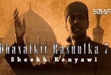 Dhaxalkii Rasuulka Part 7 Sh. Kenyawi Saafi Films Studio Cairo