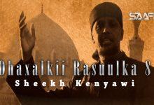 Dhaxalkii Rasuulka Part 8 Sh. Kenyawi Saafi Films Studio Cairo