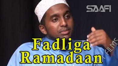 Photo of Fadliga bisha barekeysan ee Ramadan Shariif Maxamed Shariif Cabdiwahaab
