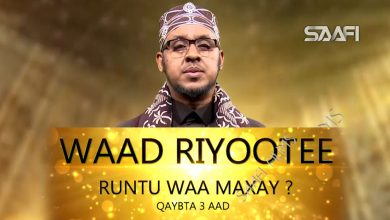 Waad riyootee runtu waa maxay hordhac