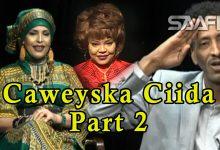 Caweyska Ciida Part 2 Heeso qosol & madadaalo 2018