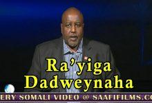 RA'YIGA DADWEYNAHA 09 09 2018 Shacabka Soomaaliyeed maxey ka yiraahdeen madaxda maamul goboleedyada