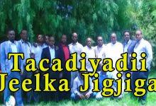 Tacadiyadii ka dhacay jeelka dhexe ee magaalada jigjiga Jeel Ogaadeen 13 09 2018
