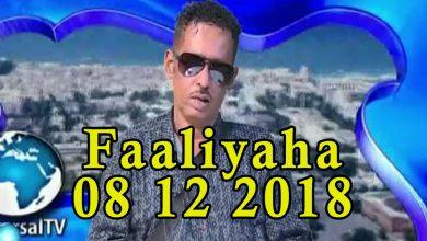 FAALIYAHA QARANKA 08 12 2018 Maxaabiis Soomaaliyeed oo soo bandhigtay alaabo shacabka ay la yaabeen