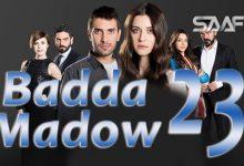 Badda madow Part 23 Musalsal qiso aad u macaan leh