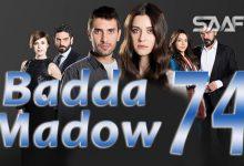 Badda madow Part 74 Musalsal qiso aad u macaan leh