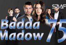 Badda madow Part 75 Musalsal qiso aad u macaan leh