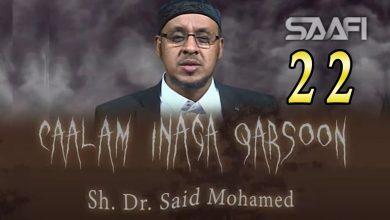 22 Caalam inaga qarsoon (Jinka & shayaadhiinta) Sheekh Siciid Maxamed Faarax