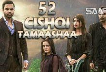 Photo of Cishqi Tamaashaa Part 52 Musalsal cusub oo macaan