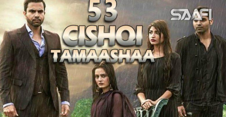 Photo of Cishqi Tamaashaa Part 53 Musalsal cusub oo macaan